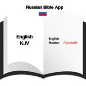 Russia Bible App : Russian / English icon