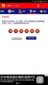 大樂透 screenshot 4