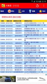 大樂透 screenshot 5