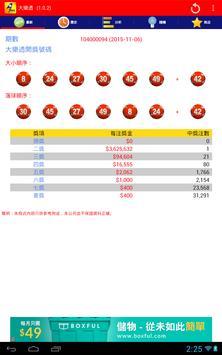 大樂透 screenshot 6
