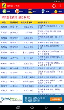 大樂透 screenshot 17