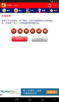 大樂透 screenshot 16