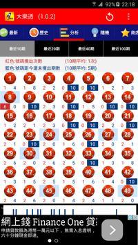 大樂透 screenshot 2