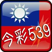 今彩539 icon