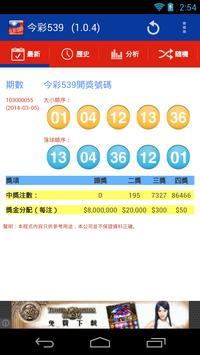 今彩539 poster