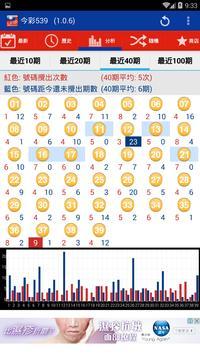今彩539 screenshot 15