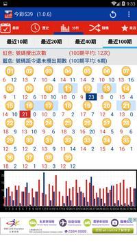 今彩539 screenshot 16