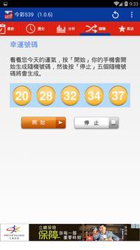 今彩539 screenshot 17