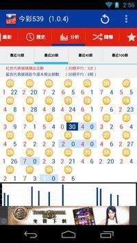 今彩539 screenshot 3