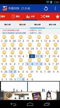 今彩539 screenshot 4