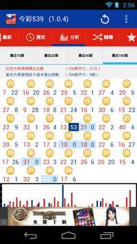 今彩539 screenshot 5