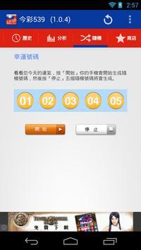 今彩539 screenshot 6