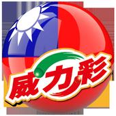 威力彩 icon