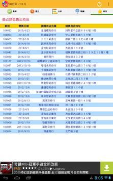 威力彩 apk screenshot