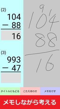 日々ドリル~小学二年生・算数・総復習計算編~足し算・掛け算 screenshot 1