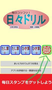日々ドリル~小学二年生・算数・総復習計算編~足し算・掛け算 screenshot 4