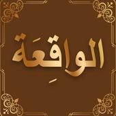 Surah Al Waqiah سورة الواقعة icon