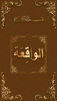 Surah Al Waqiah سورة الواقعة poster