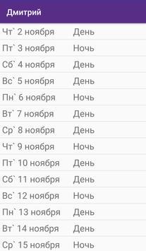 Сменщики apk screenshot