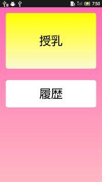 授乳記録 poster