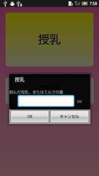 授乳記録 apk screenshot