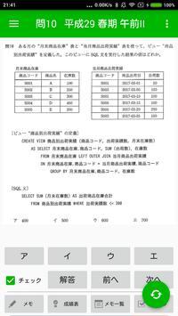 データベーススペシャリスト試験 午前II 過去問 poster