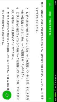 データベーススペシャリスト試験 午前II 過去問 screenshot 1