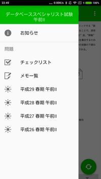 データベーススペシャリスト試験 午前II 過去問 screenshot 2