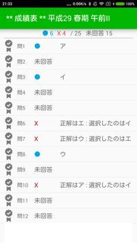 データベーススペシャリスト試験 午前II 過去問 apk screenshot
