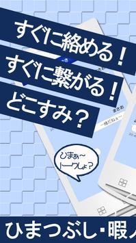 出会いの「どこすみ」 poster