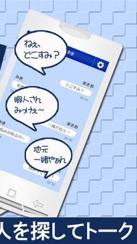 出会いの「どこすみ」 apk screenshot