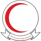 الصحة في الميدان icon