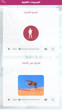 الصحة في الميدان screenshot 3