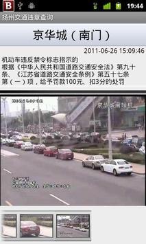 扬州交通违章查询 apk screenshot