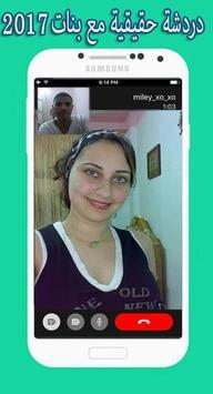 شات و تعارف مع بنات عربيات screenshot 4