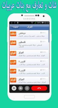 شات و تعارف مع بنات عربيات screenshot 7