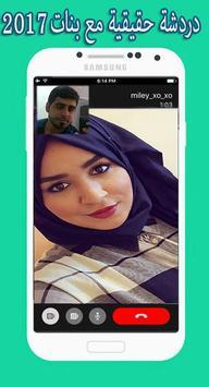 شات و تعارف مع بنات عربيات screenshot 9