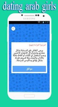 شات و تعارف مع بنات عربيات screenshot 3