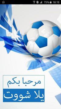 مباريات يلا شووت بث مباشر poster
