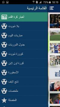 مباريات يلا شووت بث مباشر screenshot 1