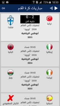 مباريات يلا شووت بث مباشر screenshot 4
