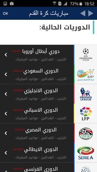 مباريات يلا شووت بث مباشر screenshot 5