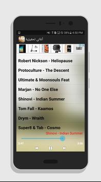 اغاني تحفيزية 2018 apk screenshot