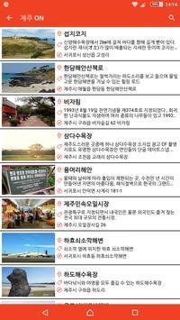 제주 ON apk screenshot