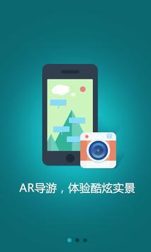 中华恐龙园-导游助手.旅游攻略.打折门票 apk screenshot