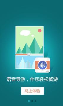 东莞隐贤山庄-导游助手•旅游攻略•打折门票 screenshot 4