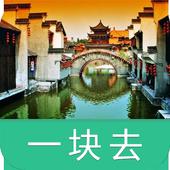 南海影视城-导游助手•旅游攻略•打折门票 icon