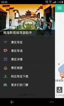 南海影视城-导游助手•旅游攻略•打折门票 apk screenshot