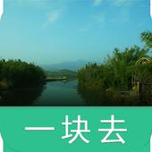 苏家围客家乡村-导游助手•旅游攻略•打折门票 icon