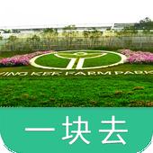 永记生态园-导游助手•旅游攻略•打折门票 icon